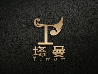 塔曼·沉浸式剧本推演馆