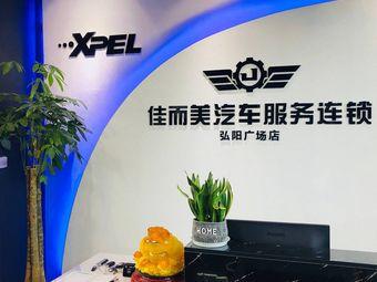 XPEL佳而美汽车服务连锁(弘阳广场店)