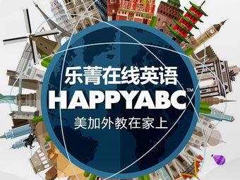 乐菁在线英语 HAPPYABC