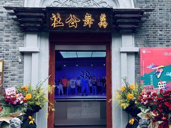 万舞公社(1912店)