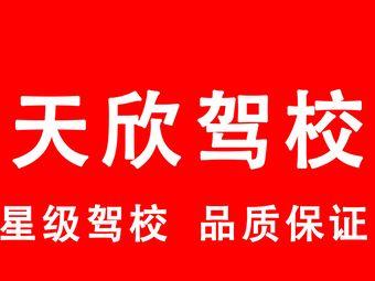 天欣驾校(中和培训中心)