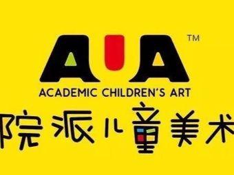 院派儿童美术