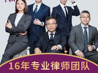 天津云杰律師事務所