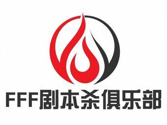FFF剧本杀俱乐部
