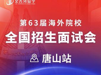 金吉列留学(唐山分公司)