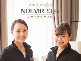 日本NOEVIR诺薇雅美容沙龙(静安店)