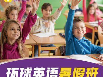 环球英语学校(椒江总校)
