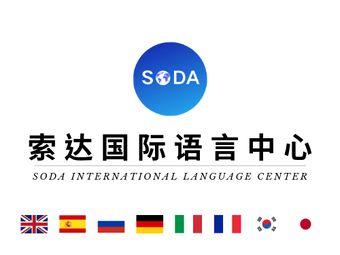 索达国际语言中心·法意德西班牙语(南山望海路招商局广场店)