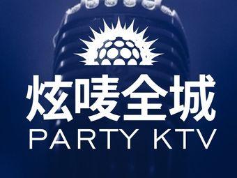 炫唛全城PARTY KTV(柯桥四大银行店)