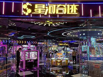 星河奇迹游乐体验馆(王府井店)