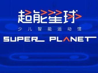 超能星球少儿篮球智能运动馆(菏泽校区)