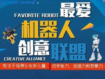 最爱机器人创意联盟(金山万达店)乐高创意搭建