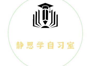 静思学自习室(正阳广场店)