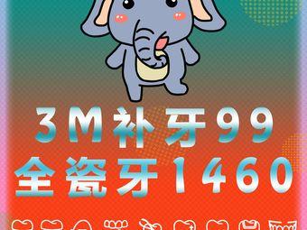 置地鑫象口腔(西单店)