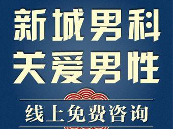 杭州新城妇儿医院·泌尿外科