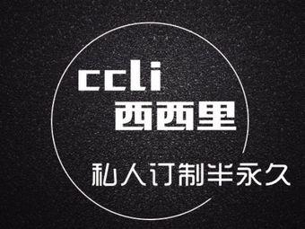 CCLi西西里私人定制半永久纹眉美瞳线