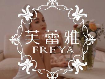 FREYA·芙蕾雅美室(万达广场店)