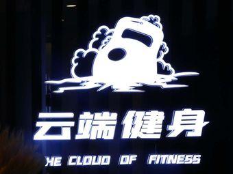 云端健身工作室