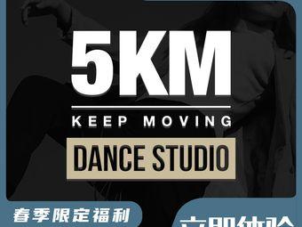 5KM舞蹈工作室(太平洋百货店)