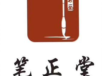 笔正堂书画(府东街校区)