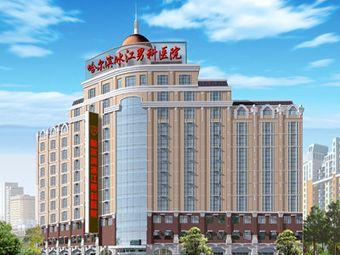 哈尔滨冰江男科医院