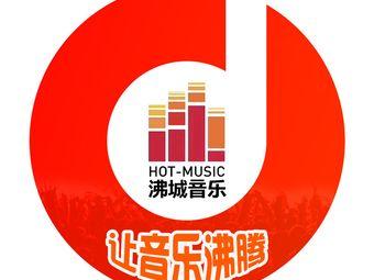 杭州沸城音乐教育(信义坊店)