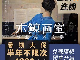 木鲸画室|专业美术教学(打浦桥店)