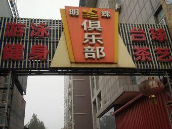 明珠游泳健身俱乐部