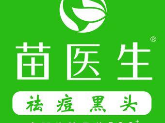 苗医生祛痘祛斑(淮海东路店)
