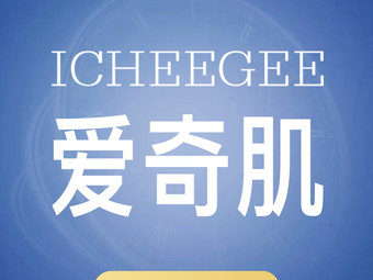 ICHEEGEE·女秀才皮肤管理中心(联杨缤纷荟店)