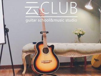 云CLUB吉他教室(徐匯店)