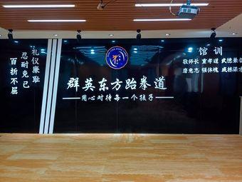 群英东方跆拳道(川港店)