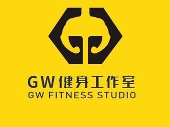 GW健身工作室