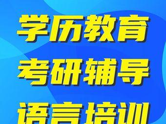 华学堂·学历考研·语言留学