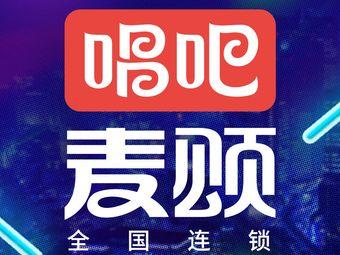 唱吧麦颂KTV(长安万达广场店)