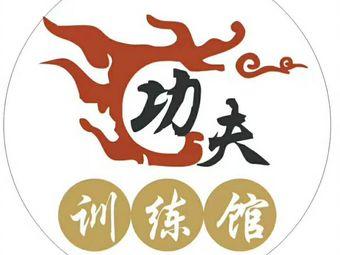 功夫跆拳道·搏击·武术·体适能训练馆