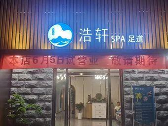 浩轩SPA(霸州店)