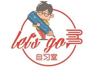 let'sgo自习室(大学红街店)