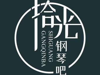 拾光钢琴吧(紫荆山店)