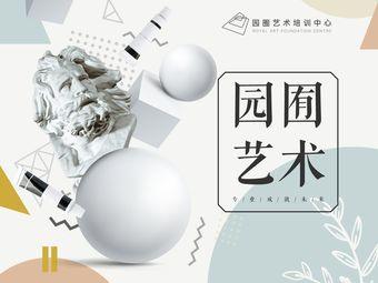 园囿艺术培训中心(吴江店)