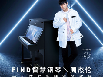 Find智慧钢琴学院(荟聚校区)
