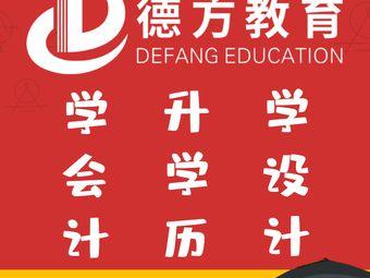 德方教育(九方城校区)
