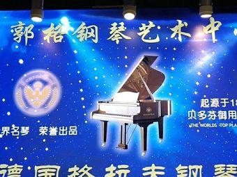 郭格钢琴艺术中心(格林琴行)