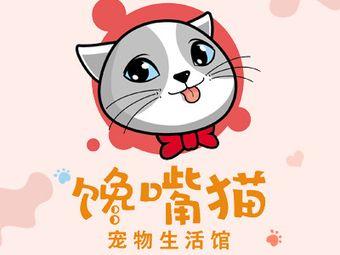 馋嘴猫·宠物生活馆(西山区政府店)