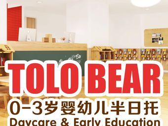 多乐小熊国际日托中心