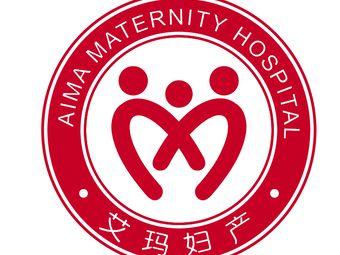 潍坊艾玛妇产医院