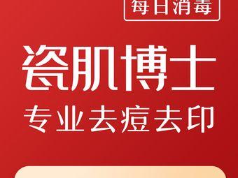 瓷肌博士祛痘祛斑修复美肤机构(正佳广场店)