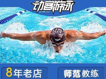 动客游泳俱乐部(北苑店)