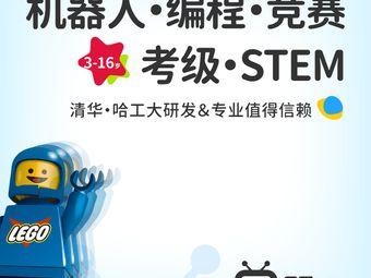 贝乐创想家机器人编程中心(孔明路校区)