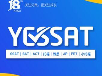 YESSAT朴新留学教育中心(环球金融中心店)